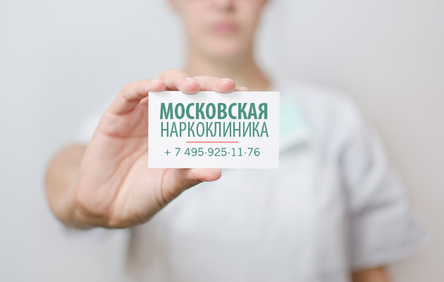 Лечение алкоголизма вМоскве алкоголизма_реферат